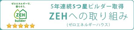 ZEH(ゼロエネルギーハウス)への取り組み